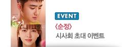 <순정> 시사회 초대 이벤트